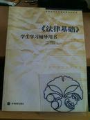 《法律基础》学生学习辅导用书【李树青】(含盘)