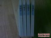 红楼梦 全套四册  73年上海1印 品佳
