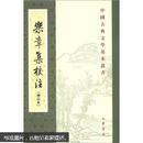 中国古典文学基本丛书:乐章集校注(增订本)