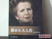 撒切尔夫人传:政坛铁娘子的传奇人生