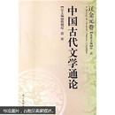 中国古代文学通论:辽金元卷