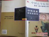 中国高等院校 美术设计教研大赛