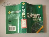 WTO企业接轨必知手册 2002年     馆藏