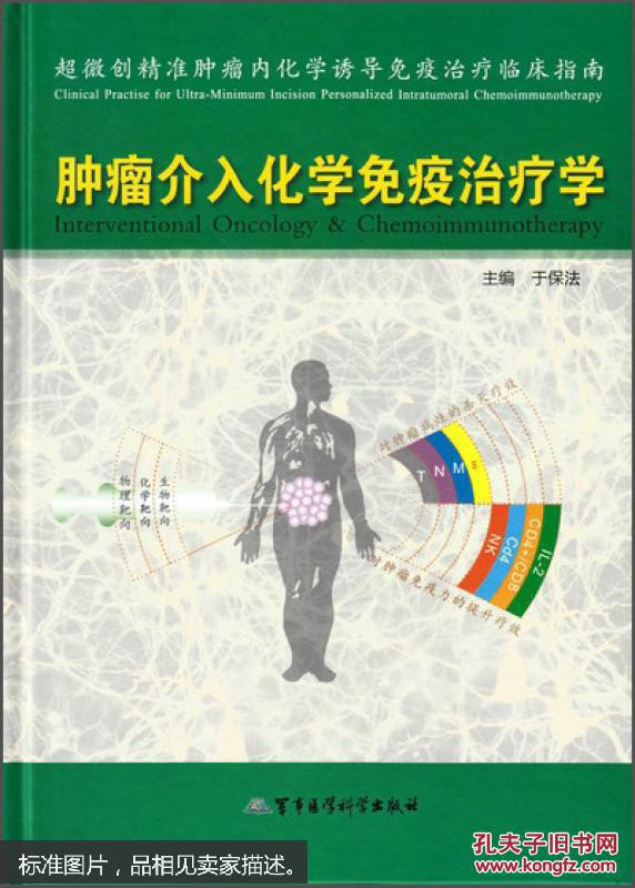 肿瘤介入化学免疫治疗学  [Interventional Oncology & Chemoimmunotherapy]