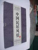 中国民居风情专题邮票珍藏册(硬精装有函套)