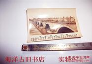 永定河卢沟桥(8.4**6)早期老照片
