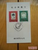 纪念邮戳卡      中华全国集邮展览