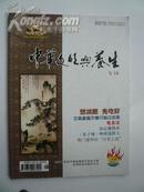 创刊号《中华文明与养生》