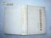 工具书--新编临床医学数据手册(32开精装本)