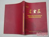 建言录【中国农工民主党桂林市委员会新世纪参政议政成果选集】