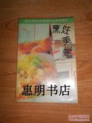 技工学校中式烹调专业教改教材--烹饪美学[大32开].