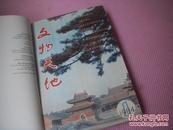 《文物天地 合订本》1984年等10期不同