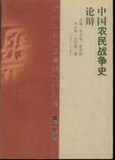 二十世纪中国学术论辩书系(历史卷)中国农民战争史论辩