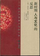 二十世纪中国学术论辩书系(哲学卷)新时期人与文化的反思