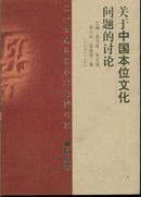 二十世纪中国学术论辩书系(历史卷)关于中国本位文化问题的讨论