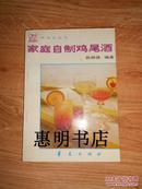 双休日丛书--家庭自制鸡尾酒(前有24页精美鸡尾酒图片)[32开]