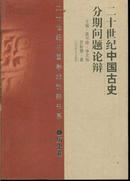二十世纪中国学术论辩书系(历史卷)二十世纪中国古史分期问题论辩