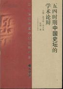 二十世纪中国学术论辩书系(历史卷)五四时期中国史坛的学术论辩