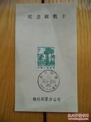 纪念邮戳卡       邮政储蓄