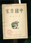 中国作家(第一卷第二期)