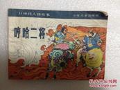 封神榜人物故事——哼哈二将(1985年6月一版一印)