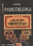 中国纸币图录:最新版