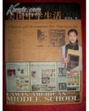 一个中国女孩的美国中学生活(正版,多彩图,无光盘)
