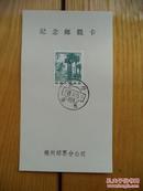 纪念邮戳卡       辽宁锦州