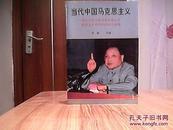 当代中国马克思主义(中卷)