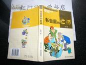 中国幽默儿童文学创作·周锐系列--书包里的老师(小说)