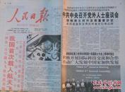人民日报  2003年10月17日1-8版(我国首次载人航天飞行获得圆满成功)  2412A