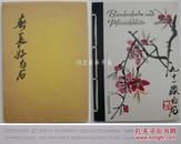 《春长好》齐白石张大千中国木版水印画集筒子叶装帧精美齐白石画集