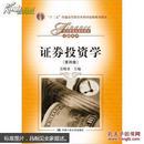 证券投资学第四版9787300184173
