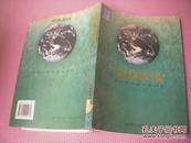 青少年环保科普读本《地球家园》16开图文册