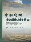 中国农村土地承包制度研究