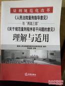 《关于规范量刑程序若干问题的意见》理解与适用