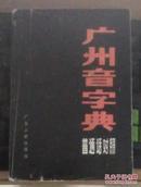 广州音字典:普通话对照