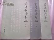 书法知识基础(上中下册)3册