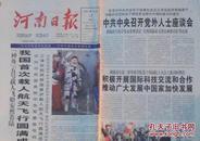 河南日报  2003年10月17日1-8版全(我国首次载人航天飞行圆满成功)  2412A