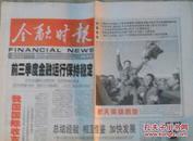 金融时报  2003版10月17日1-8版((我国首次载人航天飞行圆满成功)  2412A