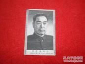 丝织绣像—周恩来同志(中国杭州东方红丝织厂 9.5X14.6公分)