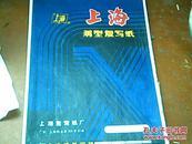 上海薄型复写纸