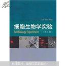细胞生物学实验(第3版)第三版