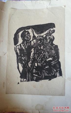 保真销售民国新兴时期     李桦版画 休息的掘土工人  八路军,开会