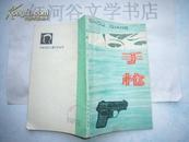 中国当代儿童文学丛书------《手枪》(插图本、私藏85品)