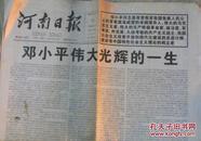河南日报  1997年2月22日1-4版(邓小平伟大光辉的一生)2412A