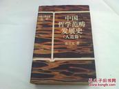 《中国哲学范畴发展史》(人道篇)精装一版一印只印2500册品如图