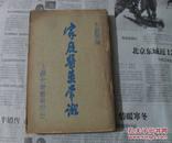 民国36年版 《家庭医药常识》