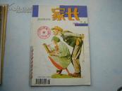 家长 -2000年7、8期合刊