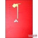 中国当代名家画集:何山/何山